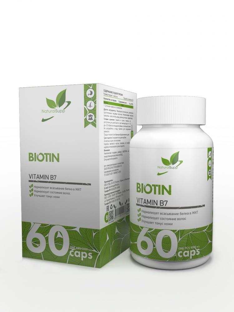 NaturalSupp Biotin (60 капсул/60serv)
